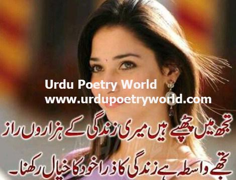 Tujhy Mei CHupy Han Meari Zindaghi Kay Hazaron Raaz - Urdu Poetry World,Urdu Poetry,Sad Poetry,Urdu Sad Poetry,Romantic poetry,Urdu Love Poetry,Poetry In Urdu,2 Lines Poetry,Iqbal Poetry,Famous Poetry,2 line Urdu poetry,  Urdu Poetry,Poetry In Urdu,Urdu Poetry Images,Urdu Poetry sms,urdu poetry love,urdu poetry sad,urdu poetry download