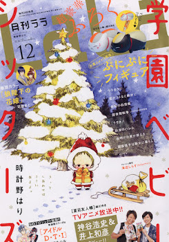 Gakuen Babysitters de Tokeino Hari