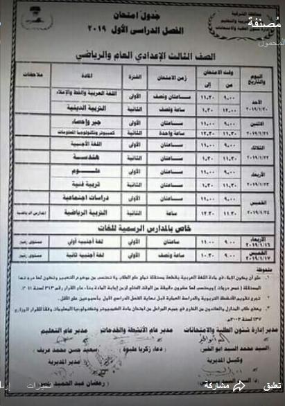 جدول امتحانات الصف الثالث الإعدادي محافظة الشرقية