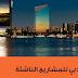 دبي للمشاريع الناشئة بوابة رقمية فريدة من نوعها