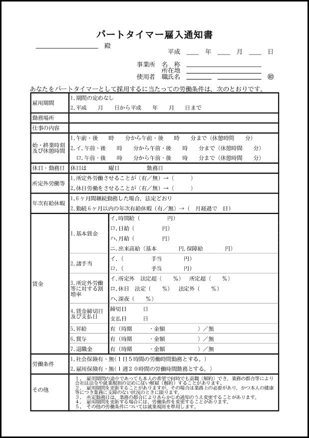 パートタイマー雇入通知書 009