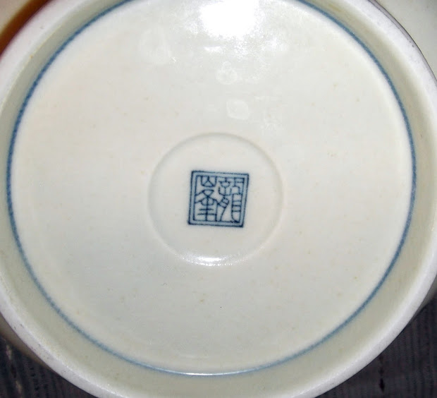 With Marks Japanese Imari Porcelain Dishes - Year of Clean Water