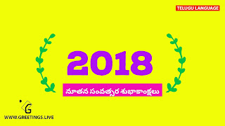 Yellow Background green leaf symbols Happy new year in pink colour 2018 in purple