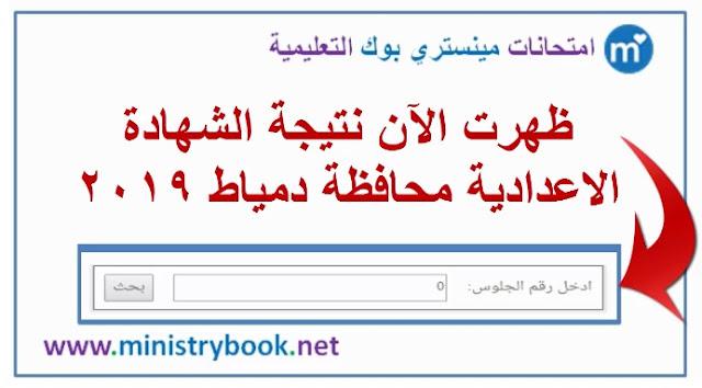نتيجة الشهادة الاعدادية محافظة دمياط 2019 بالاسم ورقم الجلوس