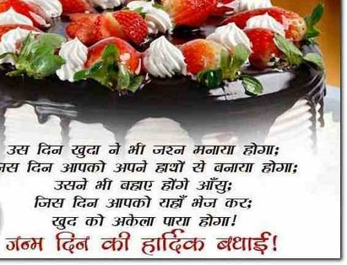 Birthday Wishes in Hindi for Friend Male and Female both