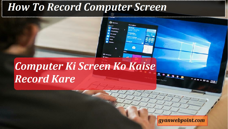 Computer-Ki-Screen-Record-Kaise-Kare