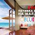 Спечели All Inclusive почивка за двама на Малдивите!