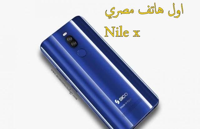 سعر ومواصفات هاتف نيل nile x مصري الصنع من شركة سيكو sico