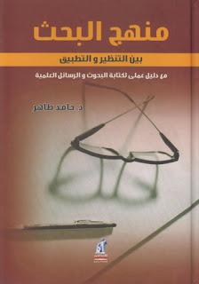 منهج البحث بين التنظير والتطبيق، مع دليل عملي لكتابة البحوث والرسائل العلمية - حامد طاهر