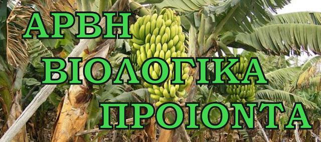http://arbibiologika.blogspot.gr/