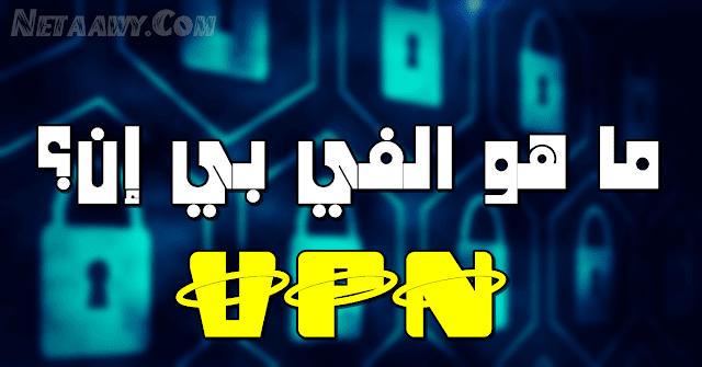 ماهو-الفي-بي-إن-VPN