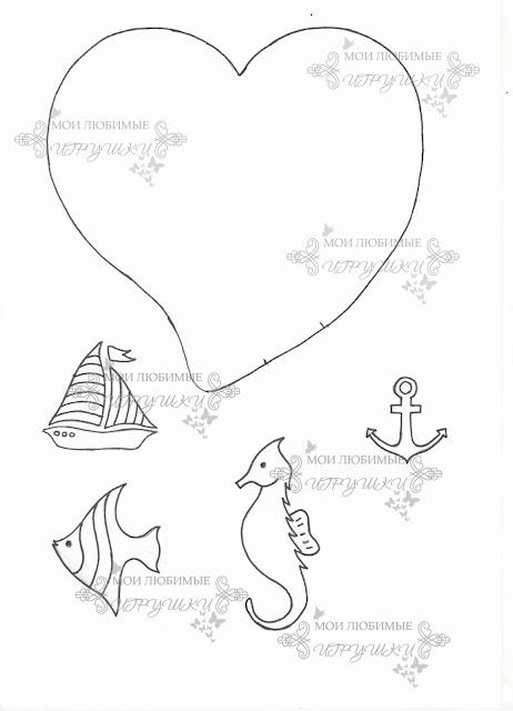 Мои любимые игрушки, декоративная подвеска, сердце, море, pattern, выкройка