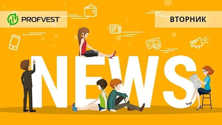 Новости от 21.04.20