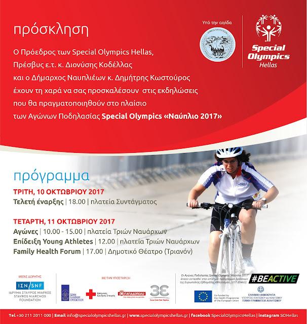 Αρχίζουν την Τρίτη 10 Οκτωβρίου οι εκδηλώσεις Special Olympics «Ναύπλιο 2017»