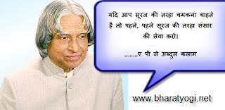 quotes in hindi apj abdul kalam
