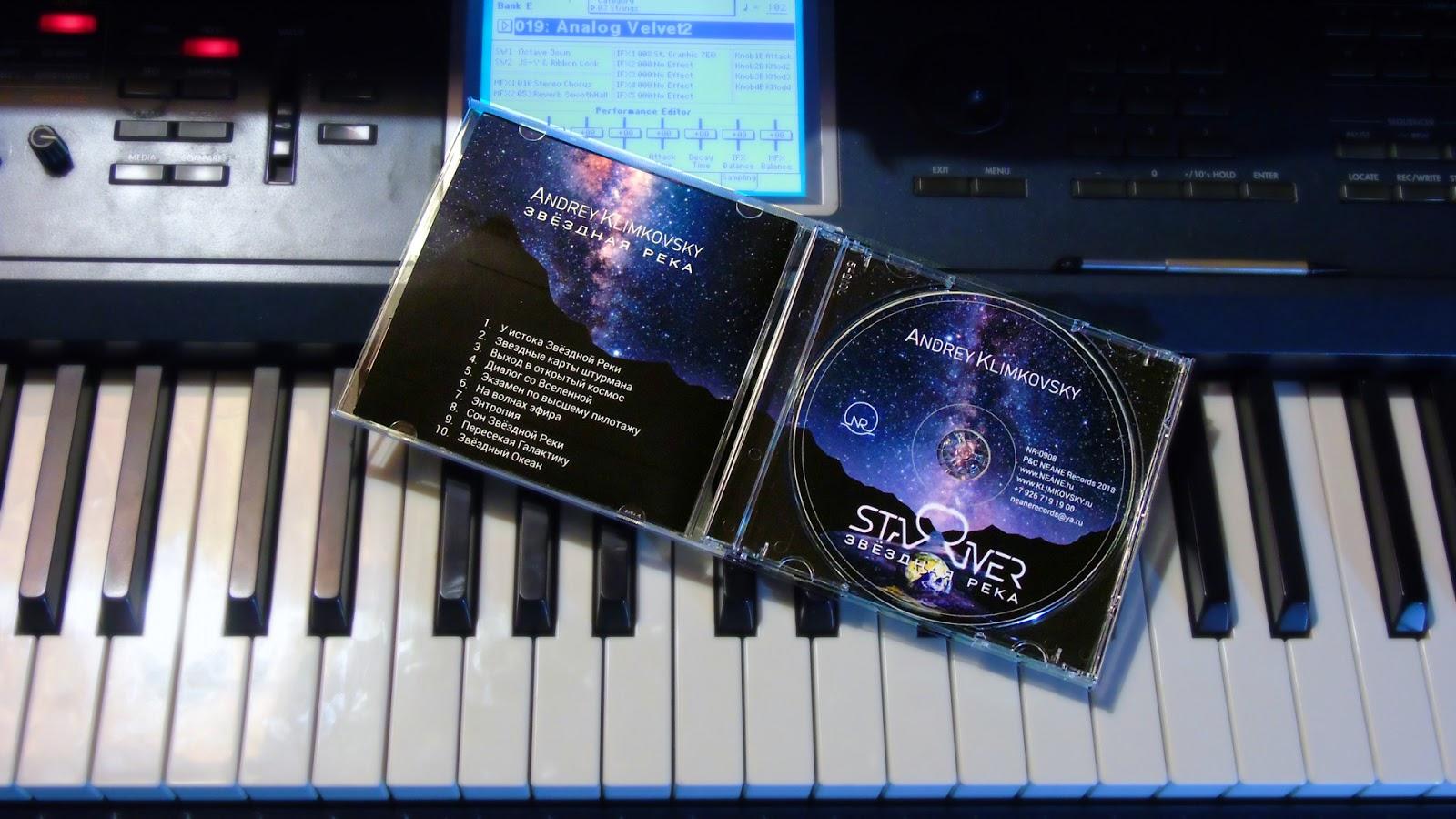 Альбом «Звёздная река» композитора Андрея Климковского доступен на CD