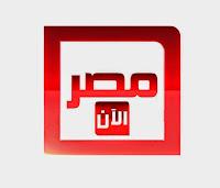 مشاهده قناه مصر الان بث مباشر اون لاين