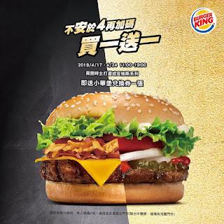 【漢堡王】不安於4再加碼,買一送一