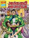 आतंकवादी नागराज कॉमिक्स पीडीऍफ़ पुस्तक  | Aatankwadi Nagraj Comics In Hindi PDF