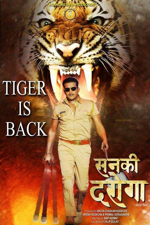 Sanki Daroga bhojpuri movie