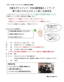 http://www.osakacity-vnet.or.jp/pdf/27/20160313comvonet5.pdf