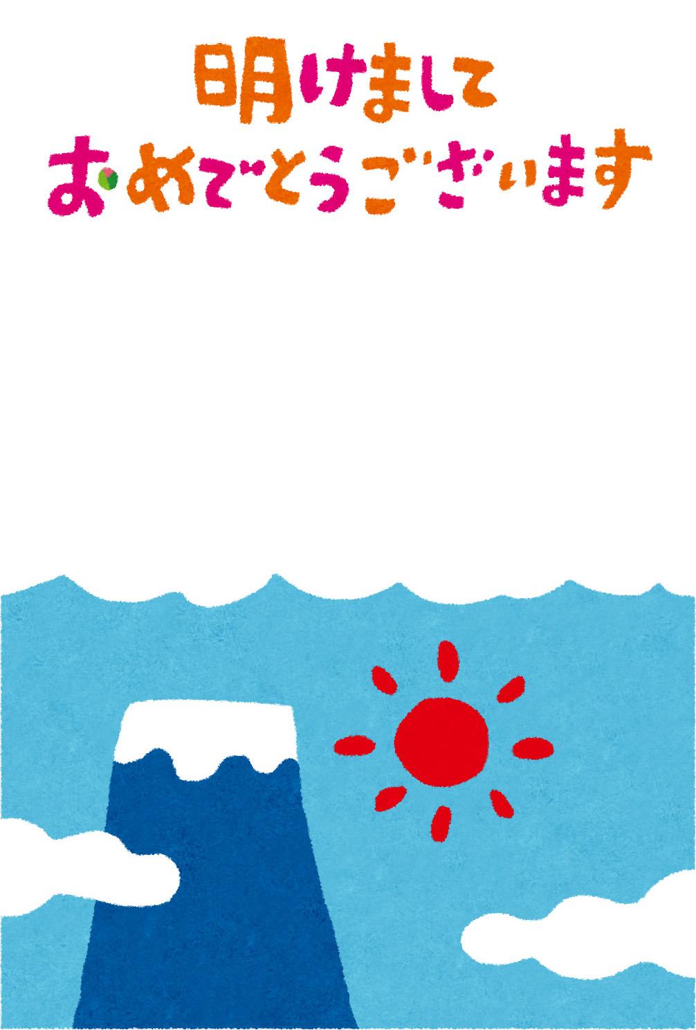 年賀状のテンプレート「初日の出」 | かわいいフリー素材集 いらすとや