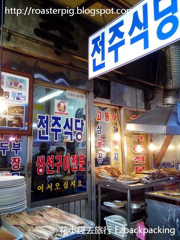 一起吃飯吧!品嚐韓國地道家常菜:전주식당(全州食堂) - 花小錢去旅行