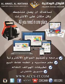 E-Marketing Company شركة الاوائل شركة