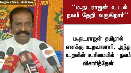Health condition of Natrajan is getting well: Vairamuthu | #sasikala #Natrajan