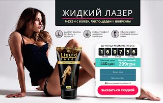 https://listsalevlog.ru/liquid-laser-p2/?ref=275948&land=9531&lnk=204547