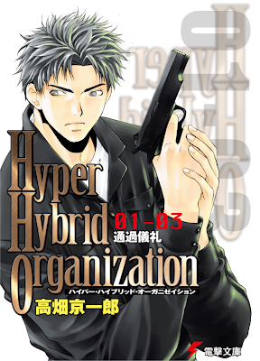 Hyper Hybrid Organization 第01-06巻 zip online dl and discussion