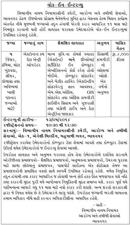 NHM, Bhavnagar Account cum Data Entry Operator Recruitment 2016