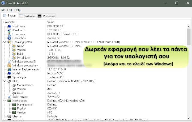 Δωρεάν πρόγραμμα που σας δίνει πληροφορίες για το υλικό του υπολογιστή σας