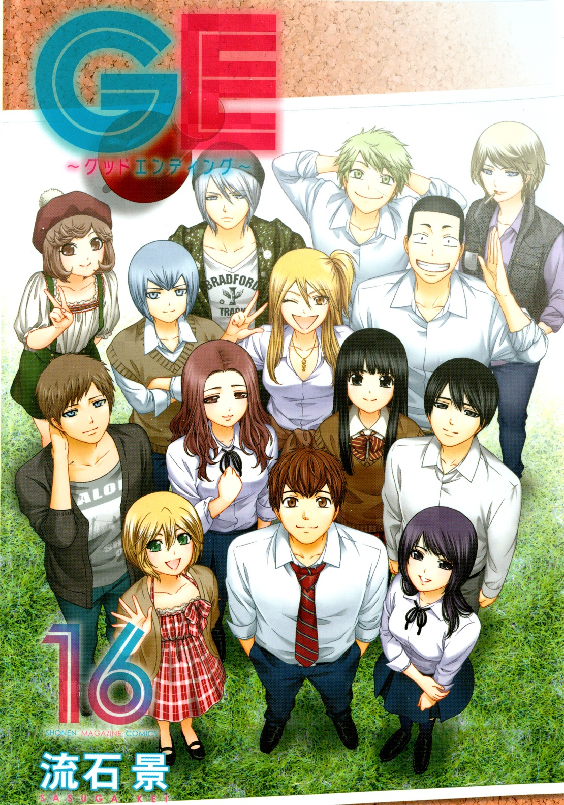 GE: Good Ending best romantic manga