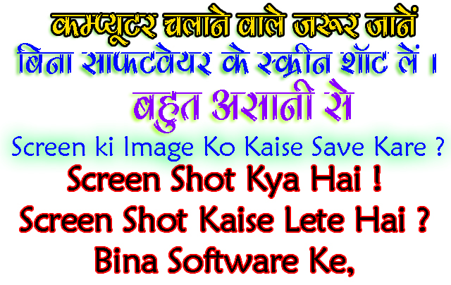 Bina Software ke screen shot kaise lete hai.jpg
