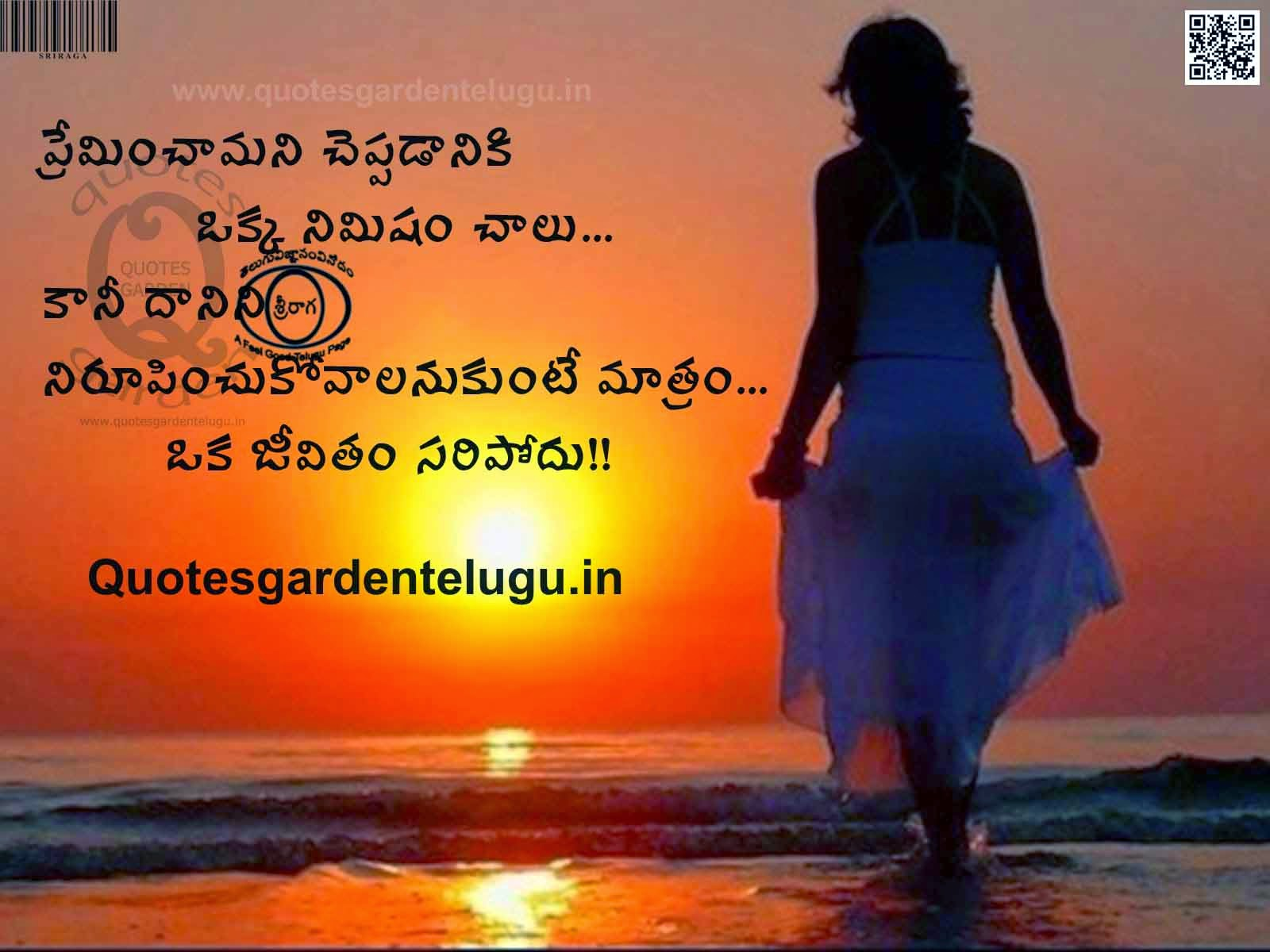Best Telugu Love Quotes with Images HDwallpapers | QUOTES ...