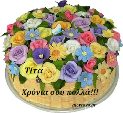 02 Απριλίου 🌹🌹🌹 Σήμερα γιορτάζουν οι: Τίτος,Τίτης,Τίτα,Τίτη giortazo