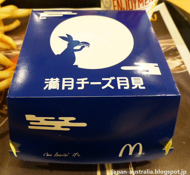 Full Moon Cheese Tsukimi Burger Box