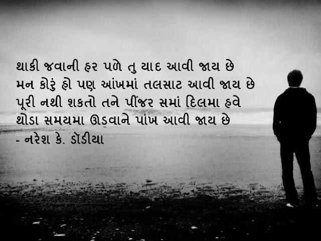 थाकी जवानी हर पळे तु याद आवी जाय छे Gujarati Muktak By Naresh K. Dodia