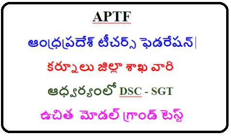 APTFఆంధ్రప్రదేశ్ టీచర్స్ ఫెడరేషన్ కర్నూలు జిల్లా శాఖ వారి ఆధ్వర్యంలో DSC - SGT ఉచిత మోడల్ గ్రాండ్ టెస్ట్/2019/01/ap-dsc-sgt-free-model-mock-grand-tests.html