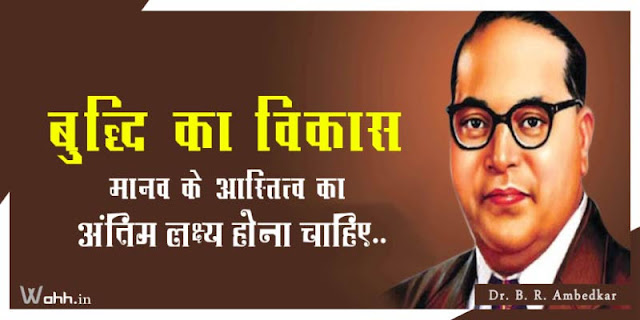 20-Famous-Quotes-by-Dr.-B.-R.-Ambedkar-1