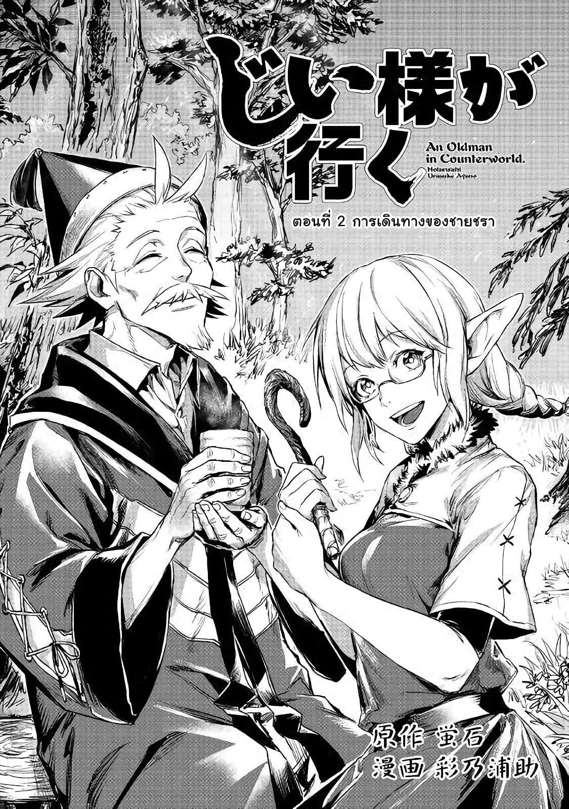 อ่านการ์ตูน Ojii sama ga iku ตอนที่ 2 หน้าที่ 1