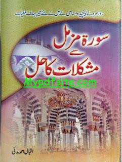 Surah e Muzamil se Muskalat Ka Hal