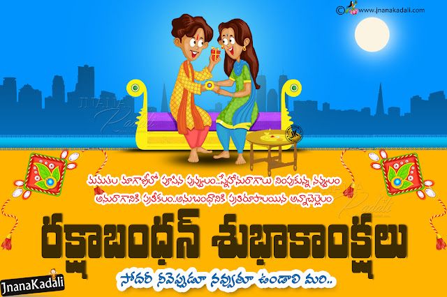 happy rakshabandhan quotes messages, best telugu rakshabandhan wallpapers quotes, telugu rakshabandhan wallpapers