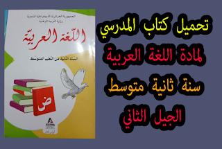 كتاب المدرسي لمادة اللغة العربية سنة ثانية متوسط الجيل الثاني