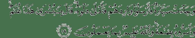 Surah Yusuf Ayat 19