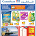 عروض كارفور هايبر ماركت البحرين من 4 حتى 15 أكتوبر 2017