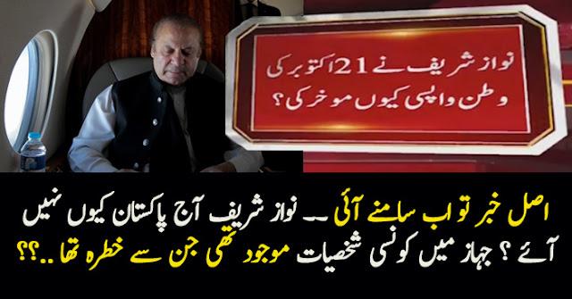 Nawaz Sharif 21st October Ko Watan Wapis Kyun Nahi Aaye ??