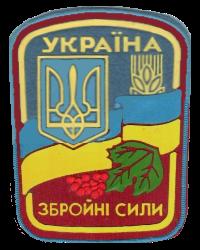 емблема військ ППО (стакан)