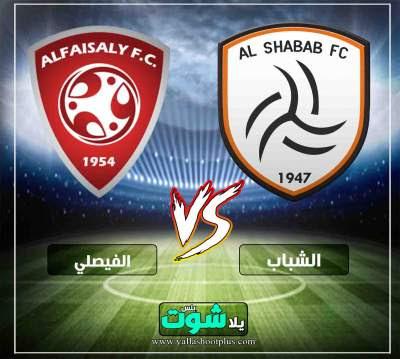 مشاهدة مباراة الشباب والفيصلي بث مباشر اليوم 7-3-2019 في الدوري السعودي
